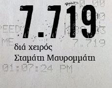 6ος ΑΓΩΝΑΣ 2014
